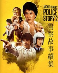 Police Story 2 featured